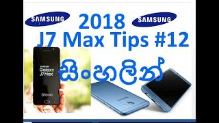 Samsung Galaxy J7 Max 2018 for Best #12 Tips & , Advance Features !! සිංහලින්