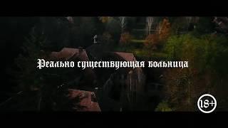 Область  тьмы(2019) - русский трейлер HD/ужасы/