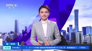 《第一时间》 20200104 2/2  CCTV财经