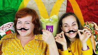 Всё итальянское меню Макдональдс или как мама осталась голодной