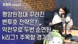 [김종현의 스포츠스포츠] 평양원정대 꾸려진 벤투호 전략…