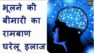 भूलने की बीमारी का रामबाण घरेलू इलाज || Domestic treatment of amnesia panacea