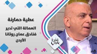 عطيه حمارنة - العمالة التي تدير فنادق عمان روتانا الأردن
