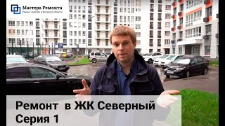Ремонт квартиры в ЖК Северный. Серия 1