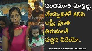 Telugu Actor Junior NTR wife Lakshmi Pranathi most adorable video