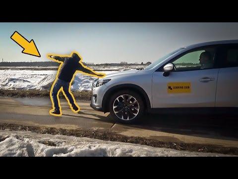 Остановится или нет? Тест SCBS + SCBS R на Mazda CX-5