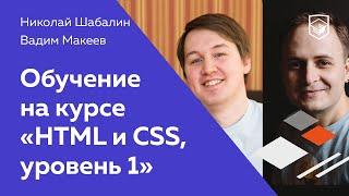 Обучение на курсе «HTML и CSS, уровень 1»