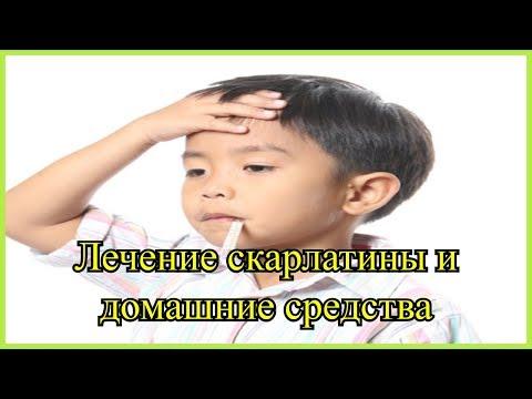 Вопрос: Как лечить скарлатину?
