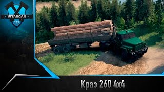 Spin Tires Краз 260 4х4(Группа в ВК Vitargan177: https://vk.com/vitargan177st Товары группы Viargan177 Spin Tires: https://vk.com/market-103679325 Скачать мод: ..., 2016-11-24T08:25:25.000Z)