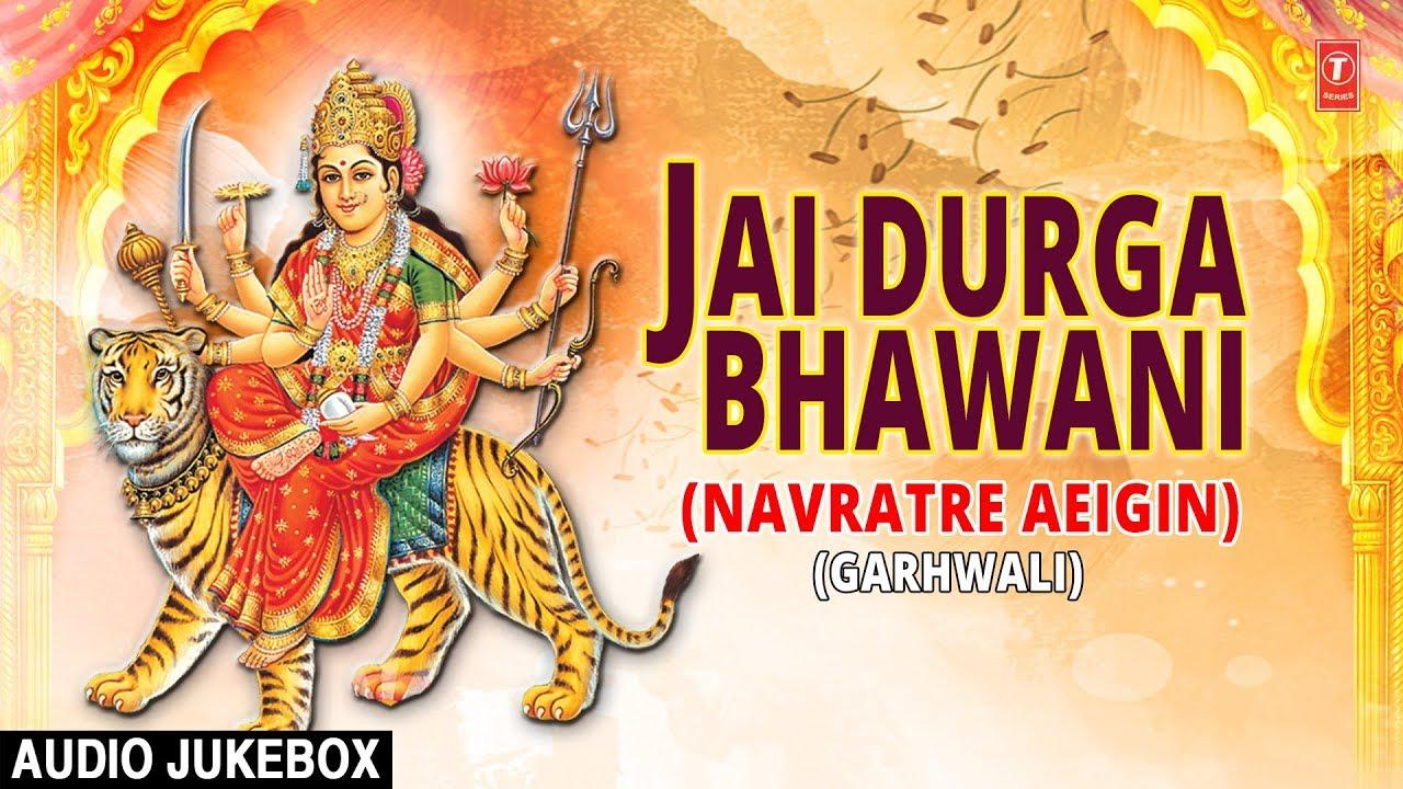 Download Jai Durga Bhawani I Garhwali Devi Bhajan I Full Audio Songs Juke Box