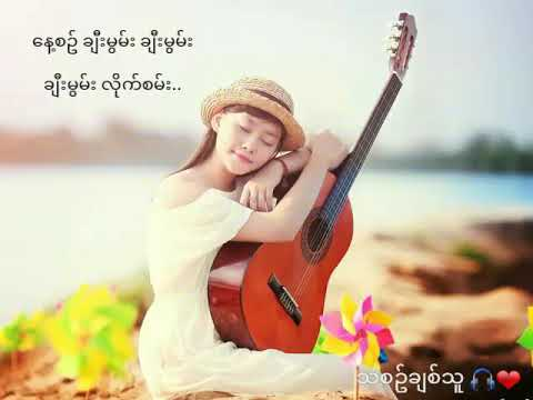 ခ်ီးမြမ္းလိုက္ (Praise the Lord) Myanmar new gospel song 2017 (Lyrics)