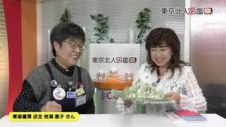 東京北人図鑑 第90回 岩瀬惠子さん(2/25放送)