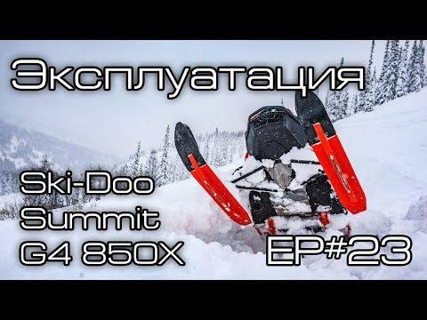 Эксплуатация BRP Ski Doo Summit G4 850X Ep#23