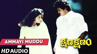Kshana Kshanam - AMMAYI MUDDU song   Venkatesh, Sridevi   Telugu Old Songs
