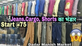 Jeans,Cargo, Shorts Start only @75 || All in Wholesale Price || Dadar Manish Market