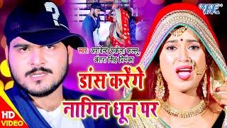 #Video - डांस करेंगे नागिन धून पर I #Arvind Akela Kallu, Antra Singh Priyanka I 2020 Bhojpuri Song