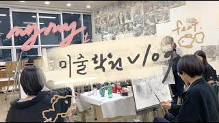 [MyMy T] 미술학원 선생님의 일상 | 미술학원 브…