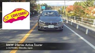 【衝撃!】BMW2シリーズ・アクティブツアラーって…  #LOVECARS
