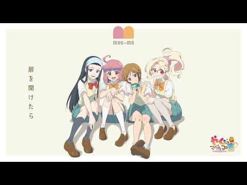 Tobira wo Aketara / MUG-MO