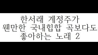 황치열&슬기(레드벨벳)-남녀의온도차(feat.케이시)(color coded) 가사