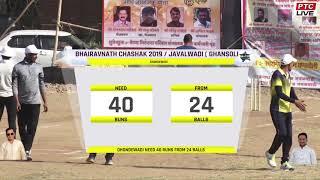 DHONDEWADI vs ALL STAR KARANJE =  BHAIRAVNATH CHASHAK 2019 / JAVALWADI ( GHANSOLI )  /  FINAL DAY