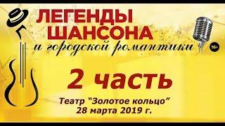 Легенды шансона в театре Золотое Кольцо 2 часть 28...