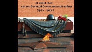 22 июня 1941г (До свидания, мальчики)