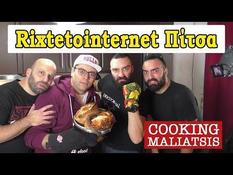 Cooking Maliatsis - 82 - Rixtetointernet Πίτσα