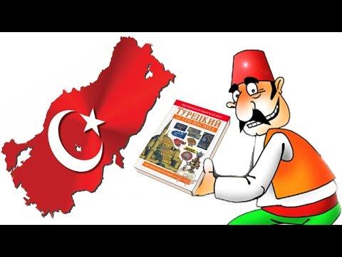 Как я учила турецкий. Учим язык, не напрягаясь :) Правда о гос.курсах турецкого языка в Измире.