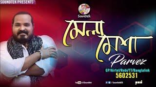 Parvez - MelaMesha   মেলামেশা   New Bangla Song 2017   Soundtek