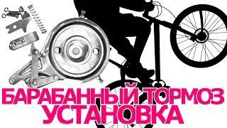 велосипедный барабанный тормоз, Ленточный тормоз, drum brake, от китайских электро скутеров