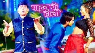 Sudhir Kumar Chhotu का सुपरहिट होली गीत - पाहून के होली - Pahun Ke Holi - Hit Holi Song 2019