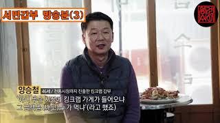 왕게수산 서민갑부 킹크…