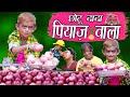 Download Video छोटू की प्याज l CHOTU KE ONIN | Khandesh Hindi Comedy | Chotu Comedy Video MP4,  Mp3,  Flv, 3GP & WebM gratis