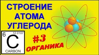 СТРОЕНИЕ АТОМА УГЛЕРОДА. КОВАЛЕНТНАЯ СВЯЗЬ. Органическая химия #3