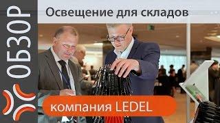 Освещение для складов и промышленных зданий | www.sklad-man.ru |(http://www.sklad-man.ru/ http://sklad-man.com Освещение для складов, подробнее: http://www.ledel.ru/ Сфера деятельности компании LEDEL..., 2014-07-17T16:15:47.000Z)