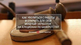 Заработок на аукционах по банкротству открывает новую жизнь(Заработок на аукционах по банкротству открывает новую жизнь Заработок на аукционах по банкротству может..., 2015-06-08T16:55:27.000Z)
