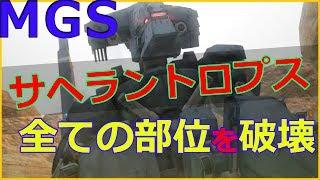 【MGSV TPP実況】サヘラントロプス 全ての部位を破壊(解説)/武器:スナイパーライフル