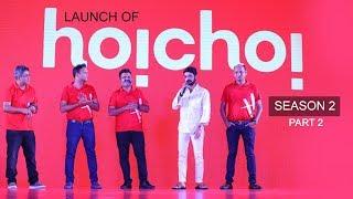 এসে গেলো #Hoichoi Season 2 ! কিন্তু নতুন Season এ টলি তারকাদের কি Expectation?