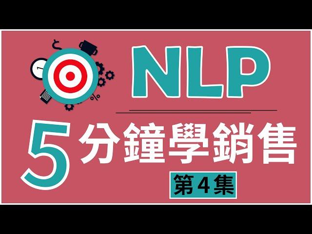 NLP 五分鐘學銷售|第4集 神人級問話術|星彧國際
