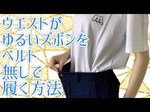 【簡単】ウエストがゆるいズボンをベルト無しで履く方法