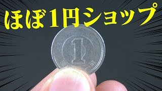 価値を見極めろ!「ほぼ1円ショップ!」クイズに東大生が挑戦!【はねトび】 thumbnail