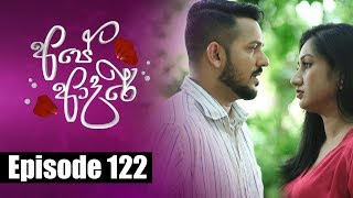 Ape Adare - අපේ ආදරේ Episode 122 | 07 - 09 - 2018 | Siyatha TV Thumbnail