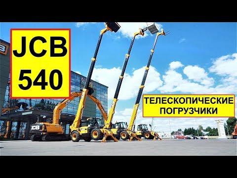 Обзор телескопических погрузчиков JCB 540-140 / 540-170 / 540-200