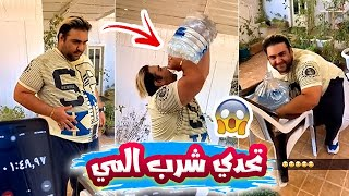 فهد العرادي سناب [ 131 ] تحدي علاء شرب المي خلال 10 دقايق 😂🤣