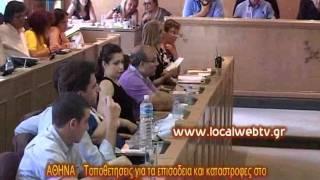 ΑΘΗΝΑ 4-7-11 ΔΣ1 Καταστροφες στο κεντρο Αθηνας