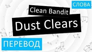 Скачать Clean Bandit Dust Clears Перевод песни На русском Слова Текст