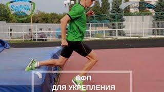 Общая физическая подготовка триатлета/Basic physical training for triathletes