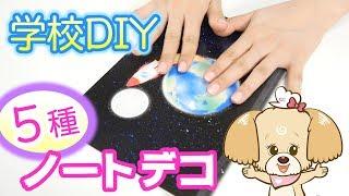 【学校DIY】ノートデコレーション5種♡ステッカーで自分らしく thumbnail