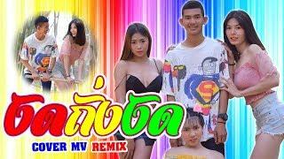 งัดถั่งงัด remix – เต้ย อธิบดินทร์ Cover MV น้องพริกแกง น้องหมวยเล็ก น้องเวฟซี่